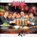(中古)舞祭組 [ CD+DVD ] やっちゃった! !(初回限定盤A)
