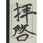 【送料無料】 NEWS [ 公式グッズ ] 加藤シゲアキ 舞台「SEMINAR」大学ノート