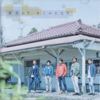 嵐 [ CD+DVD ] 青空の下、キミのとなり(初回限定盤)(中古ランクA)
