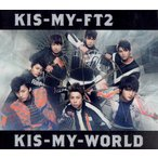 Kis-My-Ft2 [ CD ] KIS-MY-WORLD(通常盤)(中古ランクB)