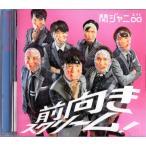 関ジャニ∞ [ CD+DVD ] 前向きスクリーム!(初回限定盤)(中古ランクA)