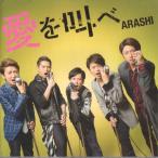 嵐 [ CD+DVD ] 愛を叫べ(初回限定盤)(中古ランクA)