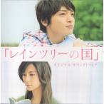 Kis-My-Ft2 [ CD ] 玉森裕太 主演「レインツリーの国」オリジナル・サウンドトラック(中古ランクA)