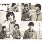 Kis-My-Ft2 [ CD ] 最後もやっぱり君(通常盤)(中古ランクB)