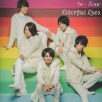 Sexy Zone [ CD+DVD ] カラフル Eyes(初回限定盤A)(中古ランクA)