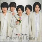 Sexy Zone [ CD+DVD ] カラフル Eyes(初回限定盤C)(中古ランクA)