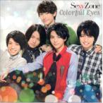 Sexy Zone [ CD ] カラフル Eyes(通常盤/初回プレス)(中古ランクA)
