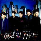 嵐 [ CD+DVD ] 復活LOVE(初回限定盤)(中古ランクA)