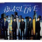 嵐 [ CD ] 復活LOVE(通常盤)(中古ランクA)