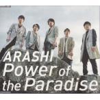 嵐 [ CD ] Power of the Paradise(通常盤)(中古ランクA)