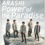 嵐 [ CD+DVD ] Power of the Paradise(初回限定盤)(中古ランクA)
