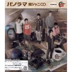 関ジャニ∞ [ CD+DVD ] パノラマ(初回限定盤)新品