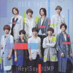 Hey!Say!JUMP [ CD+DVD ] OVER THE TOP(初回限定盤1)(中古ランクA)