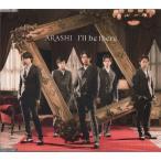 嵐 [ CD ] I'll be there(通常盤)(中古ランクA)