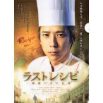 嵐 二宮和也 主演「ラストレシピ」映画 クリアファイル [ 公式グッズ ](中古ランクA)