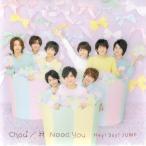 Hey!Say!JUMP [ CD+DVD ]  Chau# / 我 I Need You(通常盤/初回プレス)(中古ランクA)