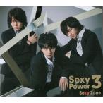 Sexy Zone [ CD+DVD ] Sexy Power3(初回限定盤A)フォトブック付(中古ランクB)