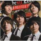 Sexy Zone [ CD+DVD ] 勝利の日まで(初回限定盤A)(中古ランクA)