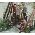 嵐 [ CD ]「君のうた」(通常盤)(中古ランクA)