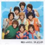 Hey!Say!JUMP [ CD+DVD ] 明日へのYELL / ウィークエンダー(初回限定盤2)(中古ランクA)