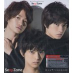 Sexy Zone [ CD+DVD ] 君にHITOMEBORE(初回限定盤B)新品
