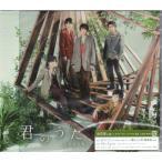 嵐 [ CD ]「君のうた」(通常盤)新品