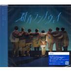 Hey!Say!JUMP [ CD ] 群青ランナウェイ(通常盤)新品