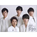 嵐「ARASHI Anniversary Tour 5×20」第3弾 クリアファイル [ 公式グッズ ]