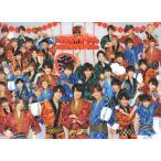 「ジャニーズJr.祭り「祭りだ!大集合」クリアファイル [ 公式グッズ ]」の画像