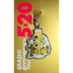 嵐「ARASHI Anniversary Tour 5×20」第2弾 チャーム・黄色 [ 公式グッズ ]