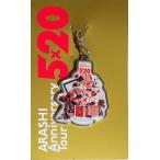 嵐「ARASHI Anniversary Tour 5×20」第2弾 チャーム・赤 [ 公式グッズ ]