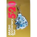 嵐「ARASHI Anniversary Tour 5×20」第2弾 チャーム・青 [ 公式グッズ ]