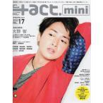 嵐 [ 雑誌 ] 大野智 表紙「+act. mini 2012年6月増刊」(中古ランクB)