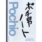 関ジャニ∞ 渋谷すばる「味園ユニバース」ポチ男ノート(中古ランクA)