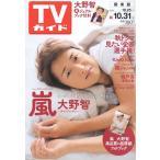 嵐 [ 雑誌 ] 大野智 表紙「TVガイド 2014 10/25-10/31号」付録なし(中古ランクB)
