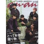 SixTONES [ 雑誌 ]「an an 2020年11月18日号」(中古ランクB)