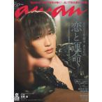 SixTONES ジェシー [ 雑誌 ]「an an 2020年12月16日号」(中古ランクB)