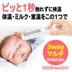 赤ちゃん体温計 非接触 触れず1秒測定 温度 室温 収納ケース&電池付 出産祝い 出産ギフト カンタン操作 プレゼント付