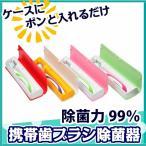 【送料無料】携帯歯ブラシ除菌器 99%除菌力 歯ブラシケース 電池付き USBポート対応 UV除菌 携帯 歯ブラシ除菌 プレゼント
