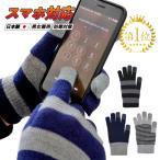 無地 ボーダー 細 太 トリコロール カラフル 手袋 グローブ スマートフォン スマホ iphone ipad タッチパネル 日本製 男女兼用 キッズ フリーサイズ 防寒
