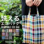 エコバッグ コンビニ ショッピングバッグ 折りたたみ 小さめ 洗える エコバック 男女兼用 買い物 コットン 一人暮らし 少なめ チェック eco01