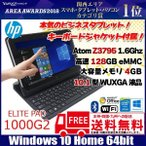 HP  ElitePad 1000G2 ���10.1���֥�å�Office��Win10 [Atom Z3795 1.6GHz 4GB 128GBSSD ̵��BT�����ܡ��ɥ��㥱�å���]������