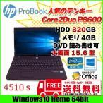テンキーと大型画面で使いやすい HP ProBook