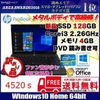 ショッピング訳有 HP 4520s 中古 ノート Office Win10 Home 64bit 大画面 テンキー [corei3 2.26Ghz 4GB SSD128GB マルチ 無線 15.6型 ] :良品訳あり