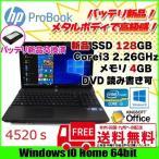 HP 4520s 中古 ノート 新品バッテリ Office Win10 Home 64bit 大画面 テンキー [corei3 2.26Ghz 4GB 新品SSD128GB マルチ 無線 15.6型 ] :良品