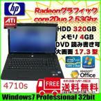 HP 4710s 中古 ノートパソコン Win7 Pro 32bit 大画面 [core2Duo 2.53Ghz メモリ4GB HDD320GB マルチ Radeonグラフィック 無線 17.3型 ] :ランクB