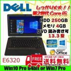 DELL Latitude E6320  [core i5 2520M (2.5Ghz)/4G/250GB/DVDマルチ/13.3型ワイド/無線/Win7 Pro] :ランクB 中古 ノートパソコン