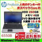 HP 6550b 中古 ノートOffice付 Win7 Pro 32bit 大画面 指紋認証 テンキー  [core i5 .450M 2.4Ghz メ モリ4GB HDD250GB マルチ 無線 15.6型 eSATA ] :ランクC