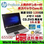 HP 6550b 中古 ノート Windows10 or 7選択可 SSD搭載 テンキー [core i5 .560M 2.67Ghz メモリ4GB SSD120GB ROM 無線 15.6型 eSATA ] :ランクB