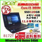 Acer  8172T 中古 ノートパソコン Office Win10Home64bit  TravelMate 新品高速SSD塔載[core i3 .380M 1.33Ghz 4G SSD120GB 無線  11.6型 ] :ランクB
